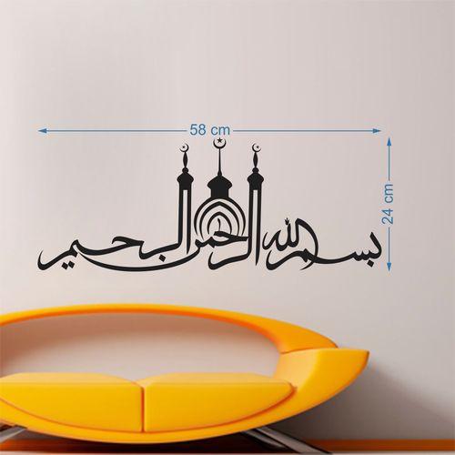 EJA Art bismillaherahmanerahim Wall Sticker Material PVC Pec 1